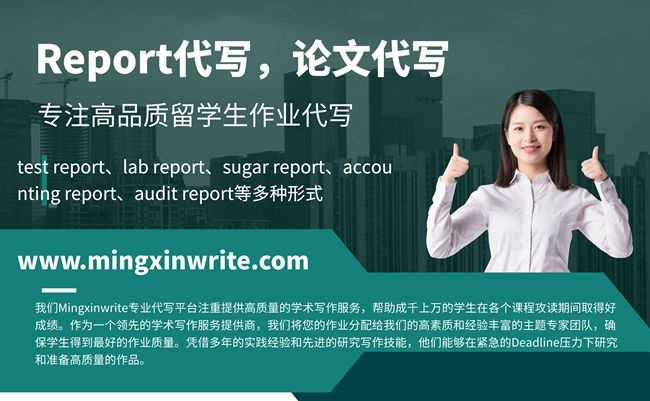 report代写1.jpg